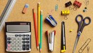 الأدوات المكتبية