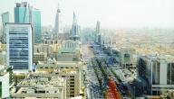 مدن سعودية