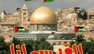 كلام جميل عن فلسطين قصير
