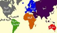 عدد قارات العالم