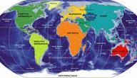 كم عدد القارات