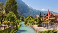 أفضل الأماكن في سويسرا
