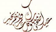 عيد الأضحى مبارك