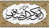 صفات أبو بكر الصديق
