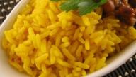طريقة عمل الأرز بالكركم