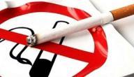 ظاهرة التدخين
