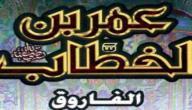 سيرة الصحابي عمر بن الخطاب