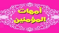 زوجات النبي بالترتيب