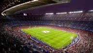 أكبر ملعب في العالم