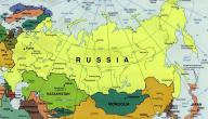 في أي قارة تقع روسيا
