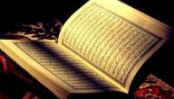 أفضل طريقة لحفظ القرآن