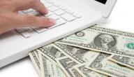 طرق الربح من الإنترنت
