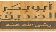 أبو بكر الصديق