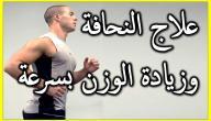 وصفات لزيادة الوزن مجربة