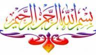 سر بسم الله الرحمن الرحيم