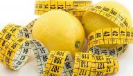 فوائد الليمون للتنحيف
