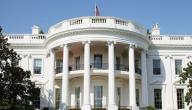 عدد غرف البيت الأبيض