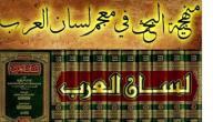 من مؤلف معجم لسان العرب