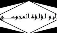 من هو قاتل عثمان بن عفان