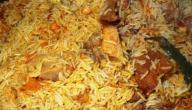 طريقة عمل أرز المندي