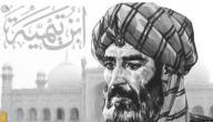 من هو شيخ الإسلام