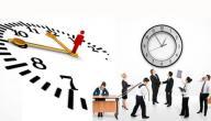 مفهوم التنظيم