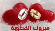 عبارات عن الخطوبة موضوع