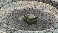 ما أهمية المسجد الحرام