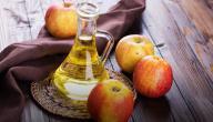 ما فائدة خل التفاح