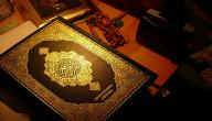 فضائل حفظ القرآن الكريم