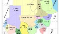 عدد ولايات السودان