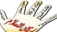 عدد أركان الإسلام