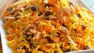 طريقة أرز البخاري بالدجاج