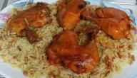 طريقة عمل مندي دجاج
