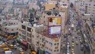 أين تقع مدينة رام الله