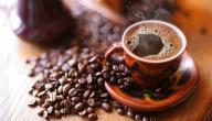 طريقة عمل القهوة التركي