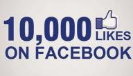 زيادة عدد المتابعين في الفيس بوك
