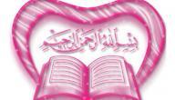 خواطر دينية إسلامية