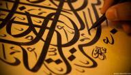 كيفية كتابة مقدمة بحث عن اللغة العربية