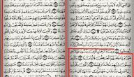 صفات عباد الرحمن في سورة الفرقان