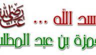حمزة بن عبدالمطلب