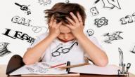 حلول صعوبات التعلم