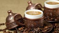 كيف أعمل قهوة تركية أصلية