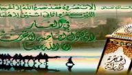موضوع تعبير عن هجرة الرسول صلى الله عليه وسلم