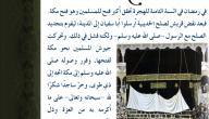 في أي شهر تم فتح مكة