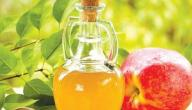 فوائد وأضرار خل التفاح