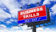 تنمية المهارات الادارية
