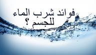 ما فائدة الماء