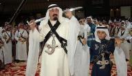كم عدد أولاد الملك عبدالله