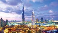 أغلى مدن العالم